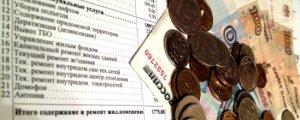 Долги жителей РФ за услуги ЖКХ составляют около 250 млрд рублей