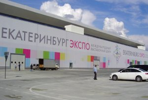 Главы России и Казахстана приедут на очередной межрегиональный форум, который состоится в Екатеринбурге