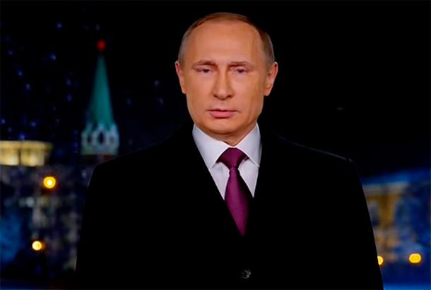 В своем новогоднем обращении Путин особо отметил военных и похвалил граждан за труд на благо Родины