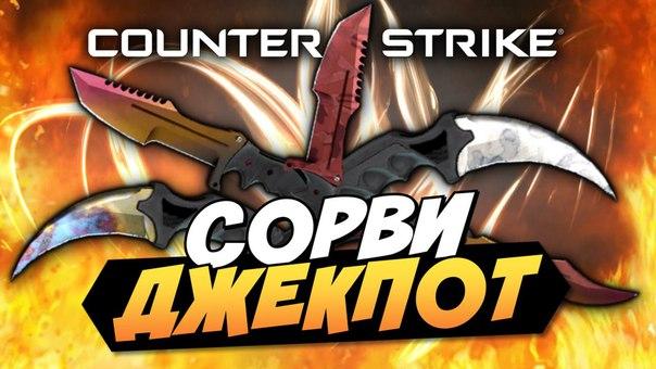Контр-Страйк рулетка с отличными призами