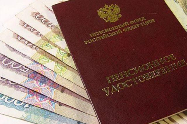 Российские пенсионеры вместо индексации получат единовременную выплату в 5.000 рублей