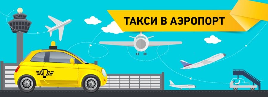 Такси в аэропорт. Какую компанию выбрать? Кто нормально работает?