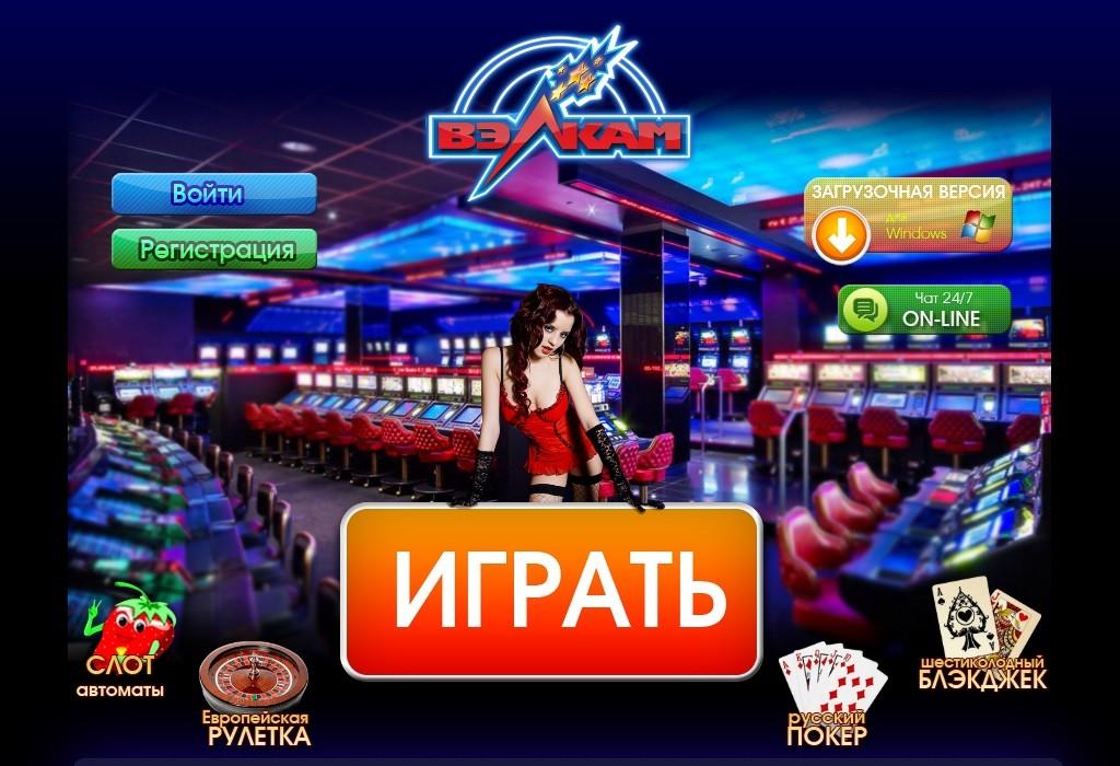 Виртуальное казино теперь дает еще больше возможностей!