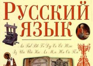 Интернет дебилизует русский язык