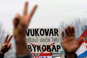 Хорваты проведут референдум о запрете в стране кириллицы