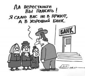 Репутацию банков подтвердит мнение о его владельцах
