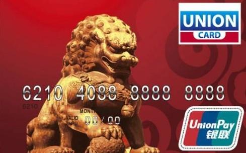 UnionPay начинает массовый выпуск карт в России