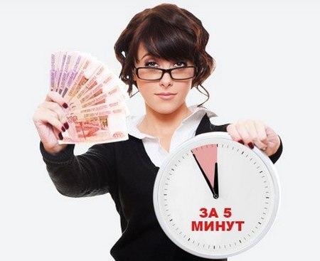 Нужны деньги до зарплаты?