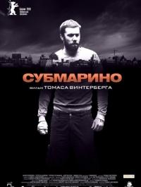 Субмарино / Submarino (2010)