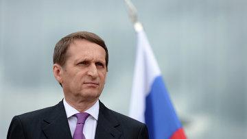 Нарышкин надеется, что Запад прекратит использовать Крым как повод для конфронтаций