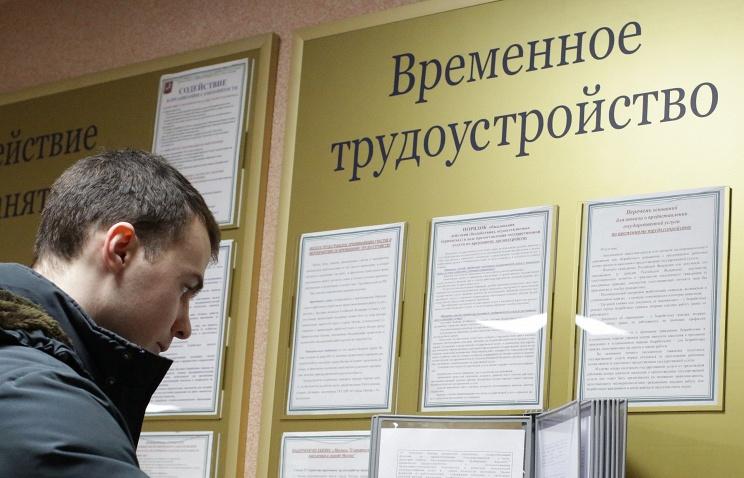 Минтруд не допустит резкого роста безработицы, заявил замглавы министерства