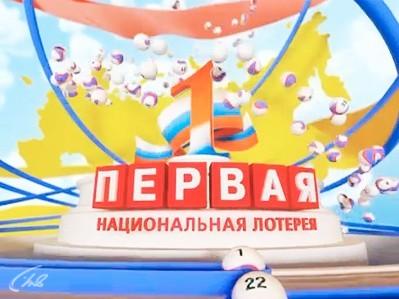 Первая национальная лотерея