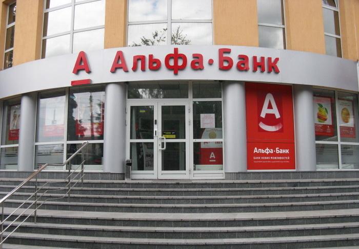 Альфа-банк сообщил о 27-кратном падении прибыли