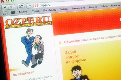 Российский сайт «Общества защиты прав потребителей» будет заблокирован Роскомнадзором