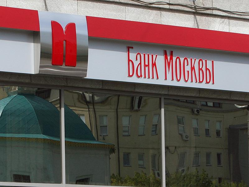 «Банк Москвы» ликвидируется, вместо него появится «М Банк»