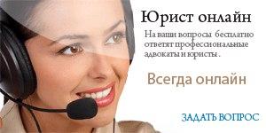 Спроси у юриста! Бесплатная консультация онлайн