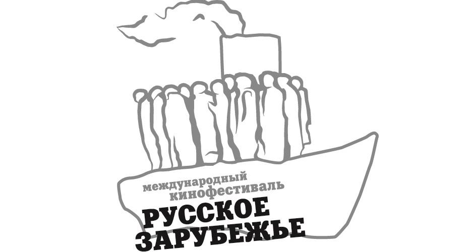 В Москве открываются фестивальные мероприятия «Русского зарубежья»
