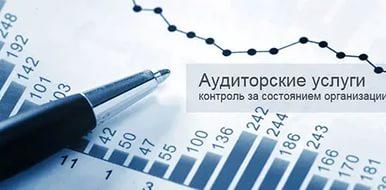 «АиП» — крупнейшая аудиторская компания входящая в EuraAudit International ассоциацию