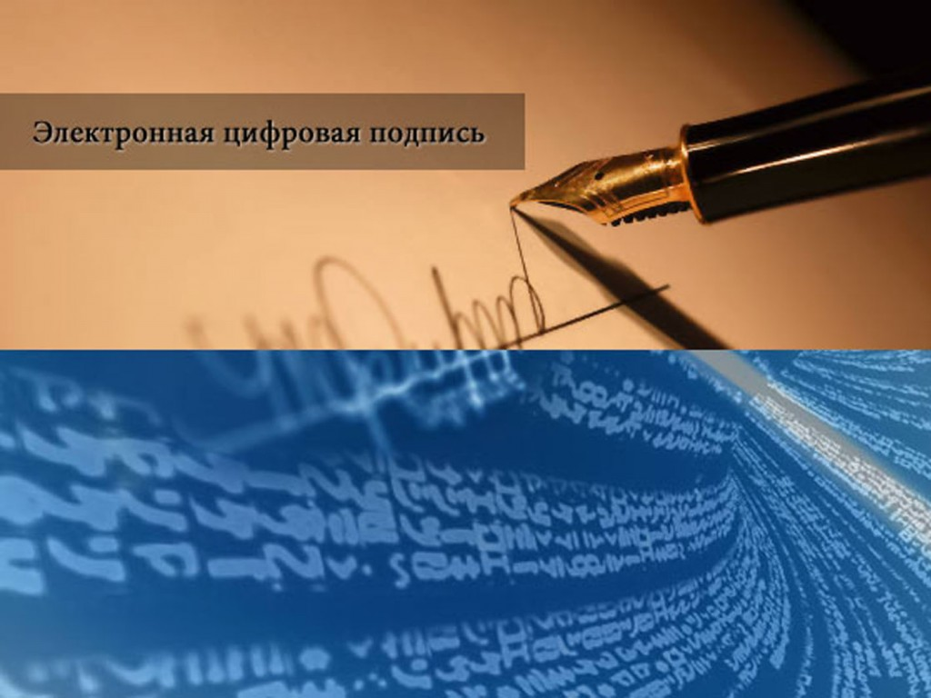 Регистрация электронной подписи