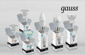 Лампы Gauss – эффективный светодиодный источник света