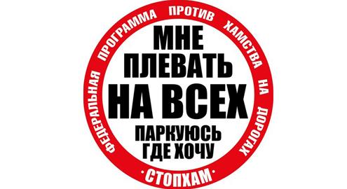 В России официально ликвидировали движение «Стоп Хам», активисты не собираются прекращать свою деятельность