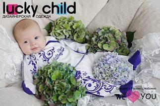 Lucky Child - дизайнерская одежда для детей
