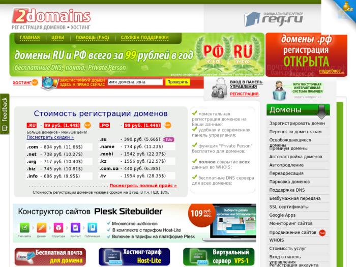 """Компания """"2domains"""" предложила выгодную регистрацию доменов"""