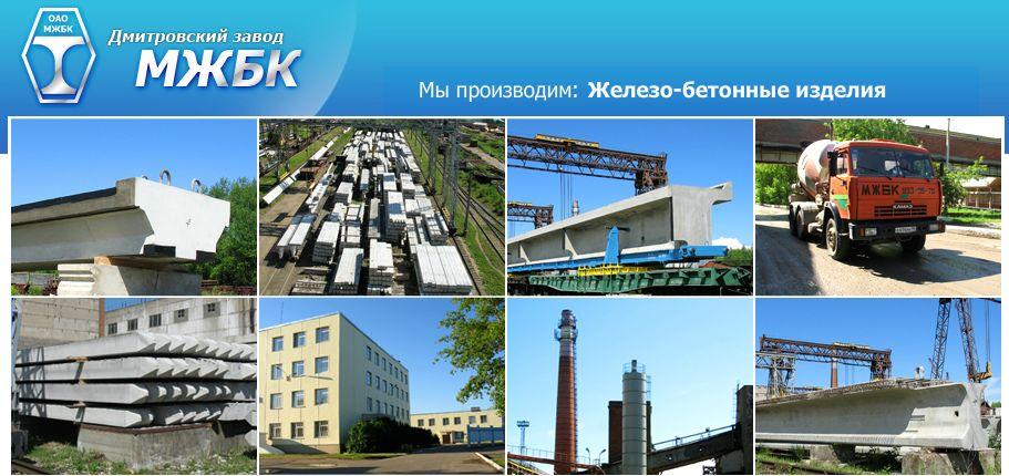 Дмитровский завод железобетонных конструкций (МЖБК») – более 60 лет на рынке России