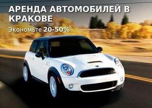 Аренда автомобилей в польском Кракове