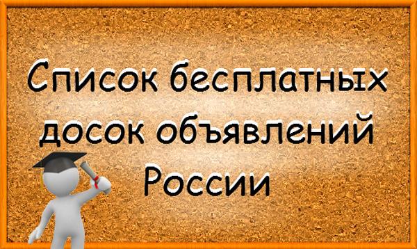 Список бесплатных досок объявлений России