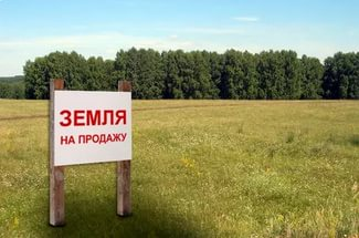 Успей купить свой участок земли