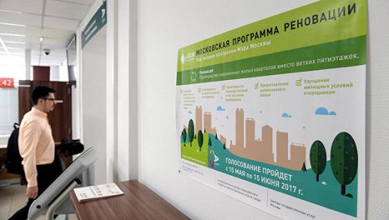 Скоро россиянам обнародуют экспертное заключение по законопроекту о реновации