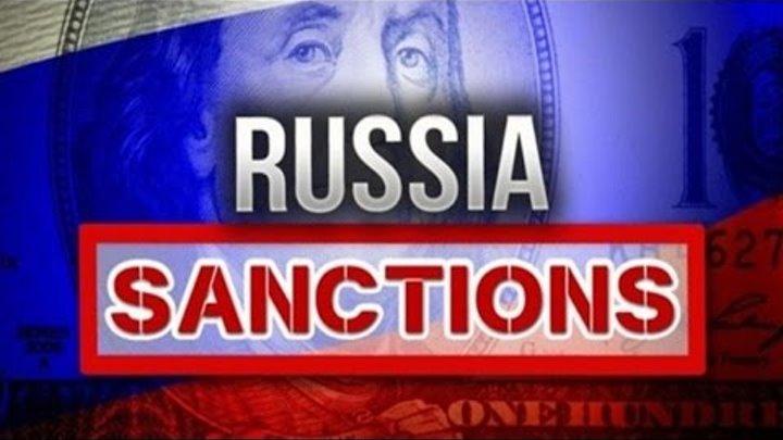 Новые санкции для России смягчены