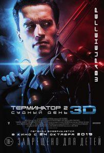 В российский прокат возвращается фильм «Терминатор-2: Судный день»