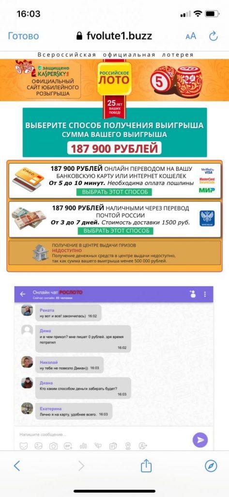 Мошенники начали выманивать деньги россиян от имени «Леруа Мерлен»