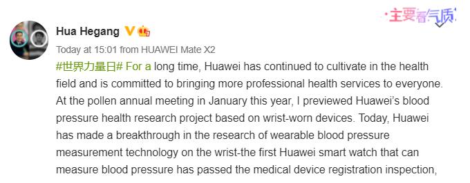 Умные часы Huawei с отслеживанием артериального давления прошли медицинские тесты