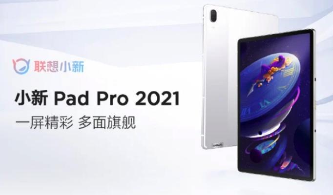 Lenovo анонсировала Xiaoxin Pad Pro 2021 — первый в мире планшет на базе процессора Snapdragon 870