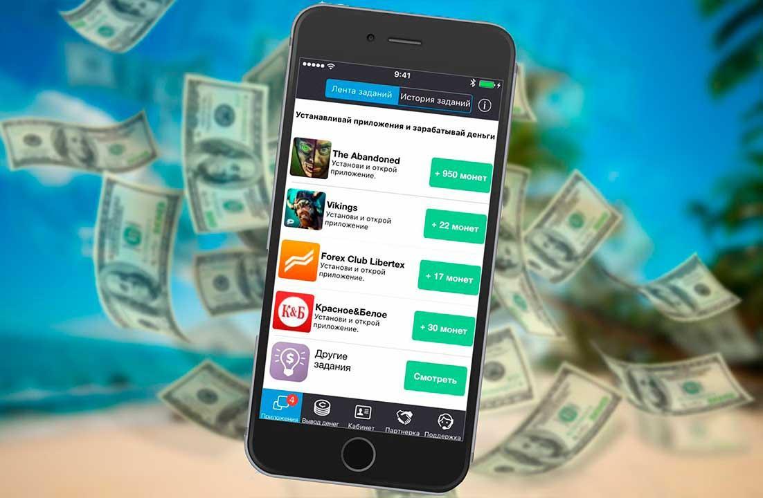 Приложения для смартфона, которые помогут заработать